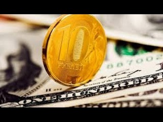Укрепление рубля начнётся в 1 полугодии 2016 года
