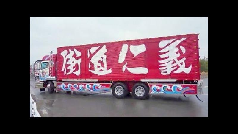 水戸友好団体 2014 震災復興支援チャリティー撮影会 押田運送 ☆デ12