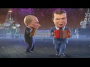 Мульт Личности. Новый год 2011. Д.Медведев и В.Путин