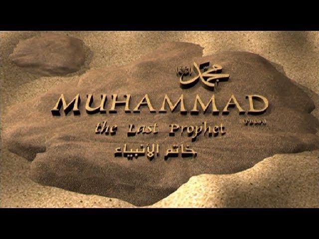 Мұхаммед (с.ғ.с) соңғы пайғамбар мультфильм. Асыл арна
