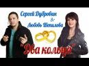 Любовь Шепилова и Сергей Дубровин Два кольца