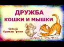 Сказка братьев Гримм Дружба кошки и мышки.Сказки для детей читает Тетя Маша