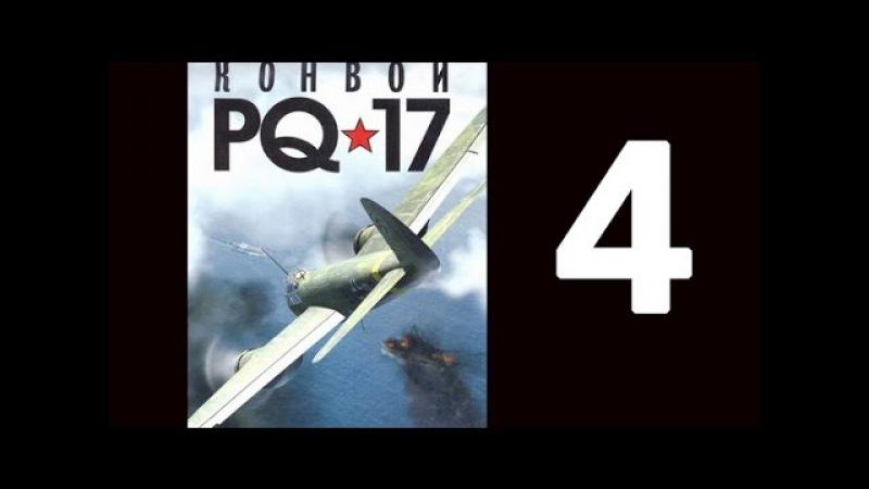 Сериал Конвой PQ-17 (2004). 4 серия из 8