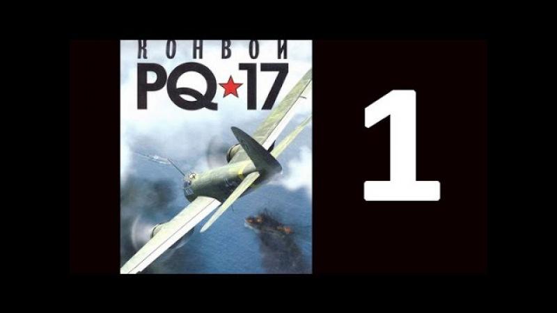 Сериал Конвой PQ-17 (2004). 1 серия из 8