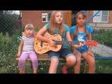 Алые Паруса Ассоль Грей Три девочки поют под гитару 2013