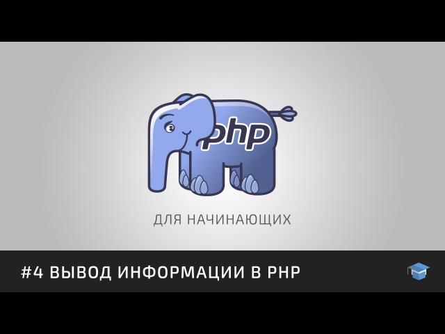Курс уроков PHP для начинающих | 4 Вывод информации в PHP