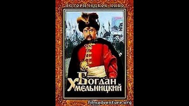 Богдан Хмельницкий 1941 фильм смотреть онлайн
