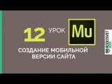 Adobe Muse уроки (СС 2015). 12.Создание мобильной версии сайта