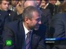 Путин попросил раскошелиться Абрамовича.avi