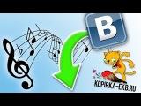 Как скачать песню в контакте через браузер? | Видеоуроки kopirka-ekb.ru