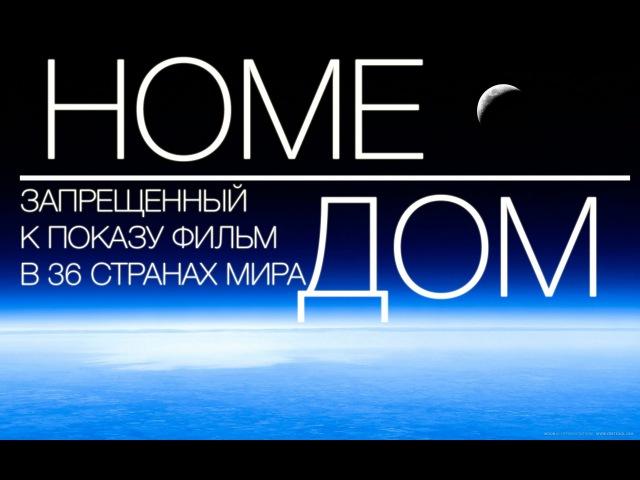 Дом 1 и 2 части - Документальный фильм, запрещенный в 36 странах Мира » Freewka.com - Смотреть онлайн в хорощем качестве