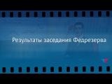 TeleTrade: Утренний обзор, 29.10.2015 - Результаты заседания Федрезерва
