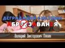 Деградация системы образования Валерий Пякин