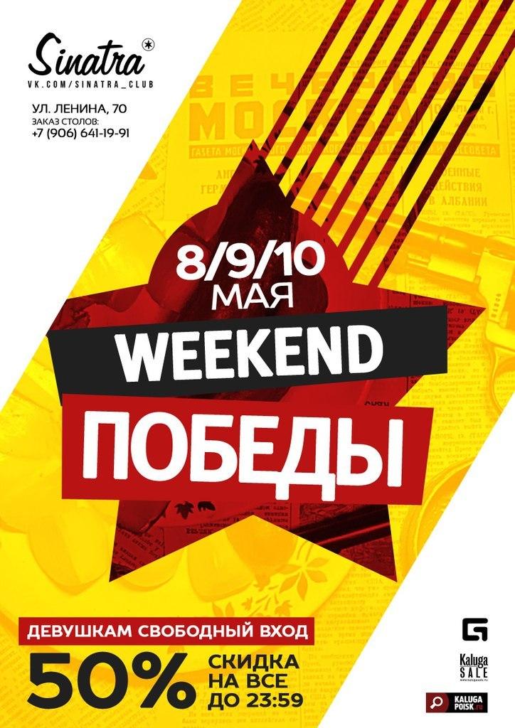 Афиша Калуга SINATRA 8,9,10 МАЯ - WEEKEND ПОБЕДЫ!