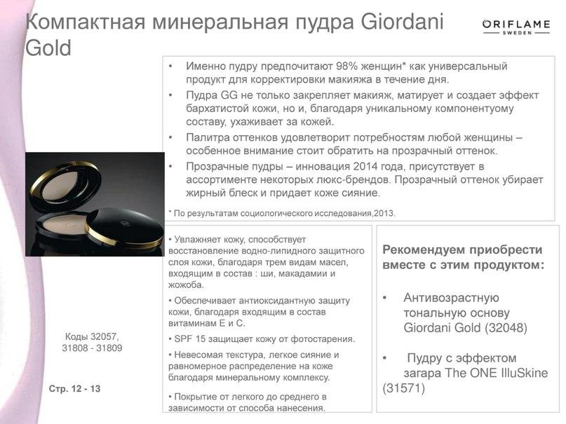 Новинки каталога Орифлэйм №12 (2015)