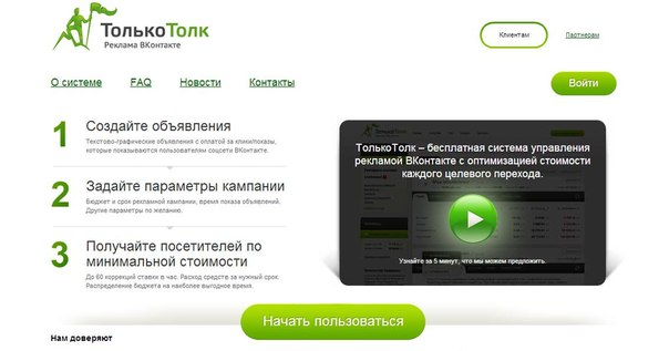 Автоматизация таргетированной рекламы вконтакте - Лидзавод