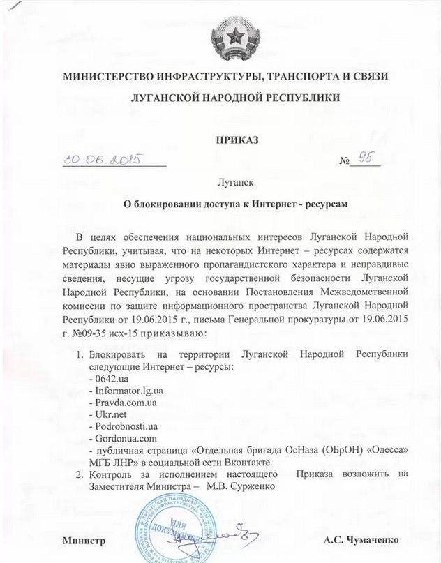 В «ЛНР» заблокировали доступ к семи украинским новостным интернет-ресурсам  (фото)