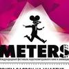 Международный кинофестиваль METЕRS/МЕТРЫ