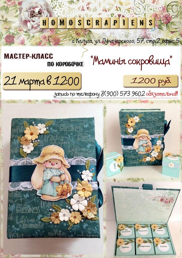 "Афиша Калуга ""Мамины сокровища"". Мастер-класс"
