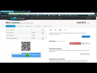 Как Открыть Кошелек в Платежной Системе BlockChain (для Bitcoin)!