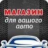 Магніт-Авто - магазин для Вашого авто