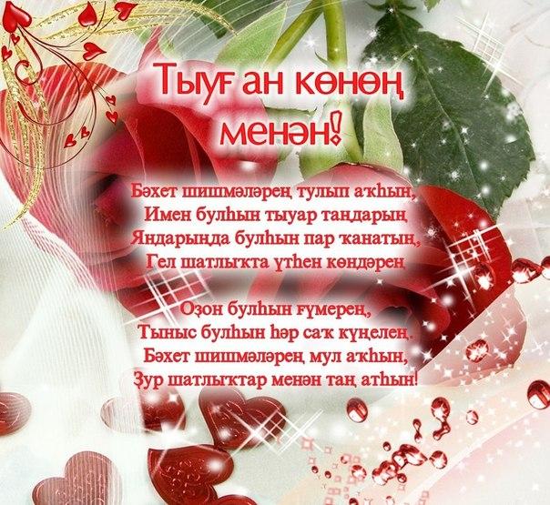 Поздравления на казахском языке день рождения женщине