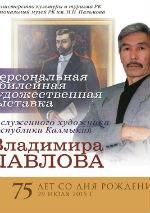 Юбилейная выставка к 75-летию Владимира Павлова