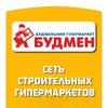 Строительные гипермаркеты «БУДМЕН»