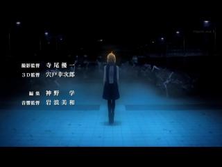 Fate/Stay Night: Unlimited Blade Works / Судьба: Ночь Схватки: Клинков бесконечных край [OP-1]