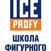 Школа фигурного катания ICE-Profy