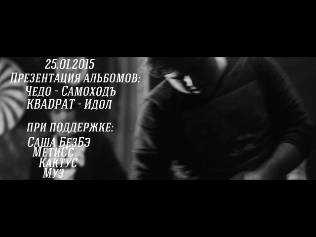 25.01.2015 (Презентация альбомов: Чедо - Самоходъ / КВАDРАТ - Идол)