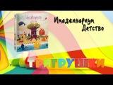 Имаджинариум Детство настольная игра: обзор игры, правила, комментарии