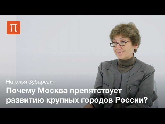 Развитие городов Наталья Зубаревич