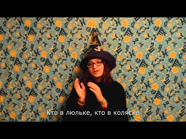 Борис Гребенщиков. Песня Звездочета из фильма Красная шапочка по жестовом языке.