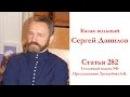Сергей Данилов - 282 статья УК РФ. Встреча в Санкт-Петербурге