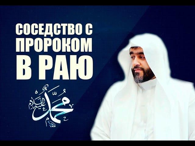 Как заслужить соседство с пророком мир ему в раю Ахмад Салим