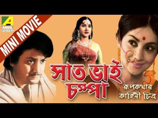 Sat Bhai Champa (1978) - Bengali Kids Movie