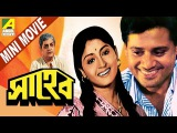 Saheb - Bengali Kids Movie