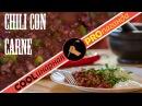 Как приготовить сhili con carne чили кон карне мексиканская кухня медленные углеводы