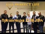 ☆ Perfect Life ☆ || Презентация компании HELIX Capital 27.10.2014