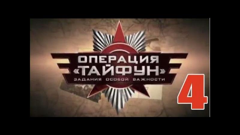 Задания особой важности - 4 серия (2013) Операция Тайфун