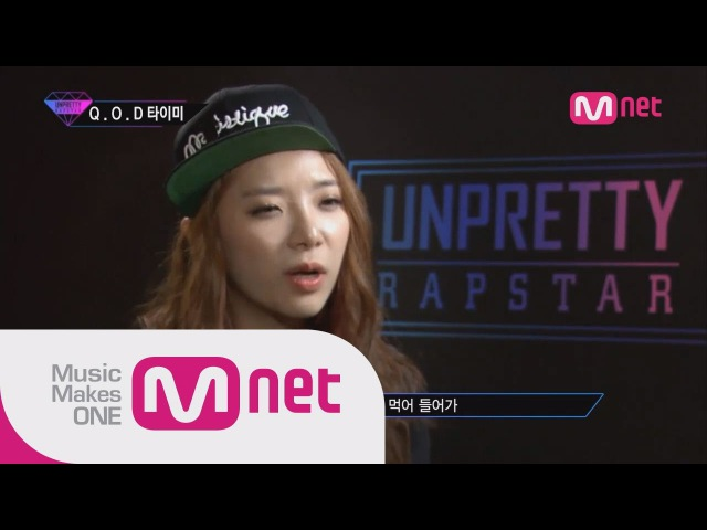[Unpretty Rapstar] teaser Queen of Diss(퀸오브디스) 타이미(TYMEE)