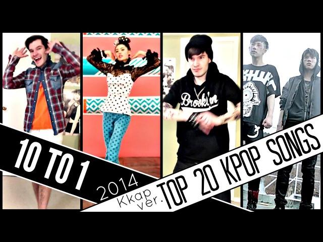[10-1] My Top 20 Kpop Songs of 2014 (Kkap ver.) | Awkward Kpop