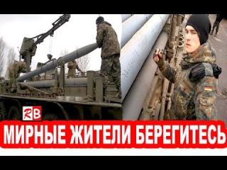 Ураган будет отрабатываться по мирным жителям Дебальцево / Uragan Ukrainian forces