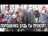 Украинские фашисты устроили геноцид в Углегорске