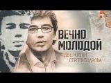 Документальный проект. Вечно молодой. Две жизни Сергея Бодрова (19.09.2015) HD
