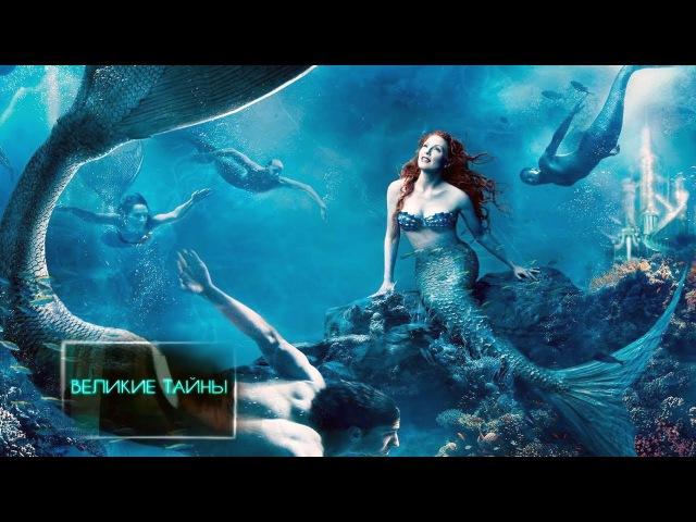 «Великие тайны: Великие тайны океана» (23.01.2014) Полная версия