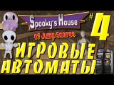 Spooky's House of Jump Scares - Игровые автоматы #4