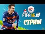 Стрим по FIFA 16 #55