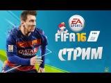 Стрим по FIFA 16 (ПЕРВЫЙ ВЗГЛЯД) #52